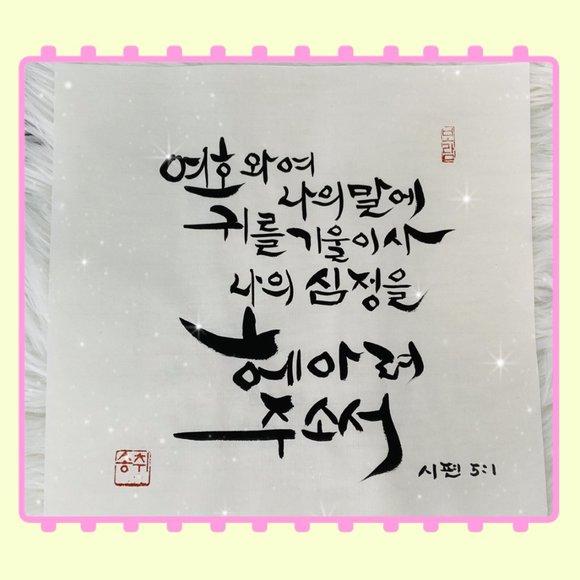 Psalm 5:1  NLT Korean Calligraphy Bible Verse
